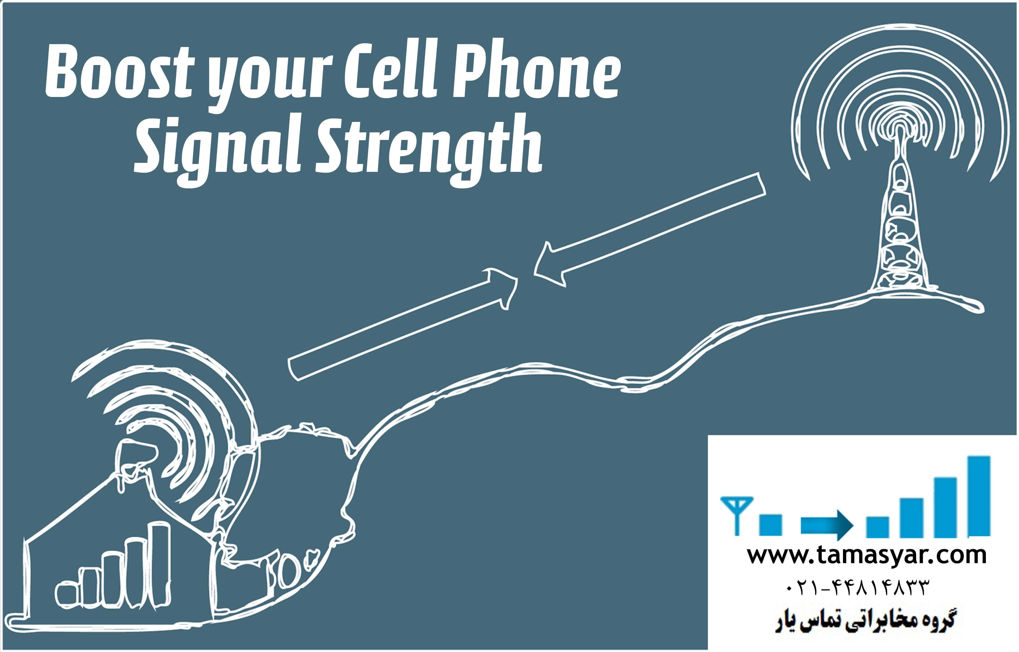 تقویت امواج گوشی