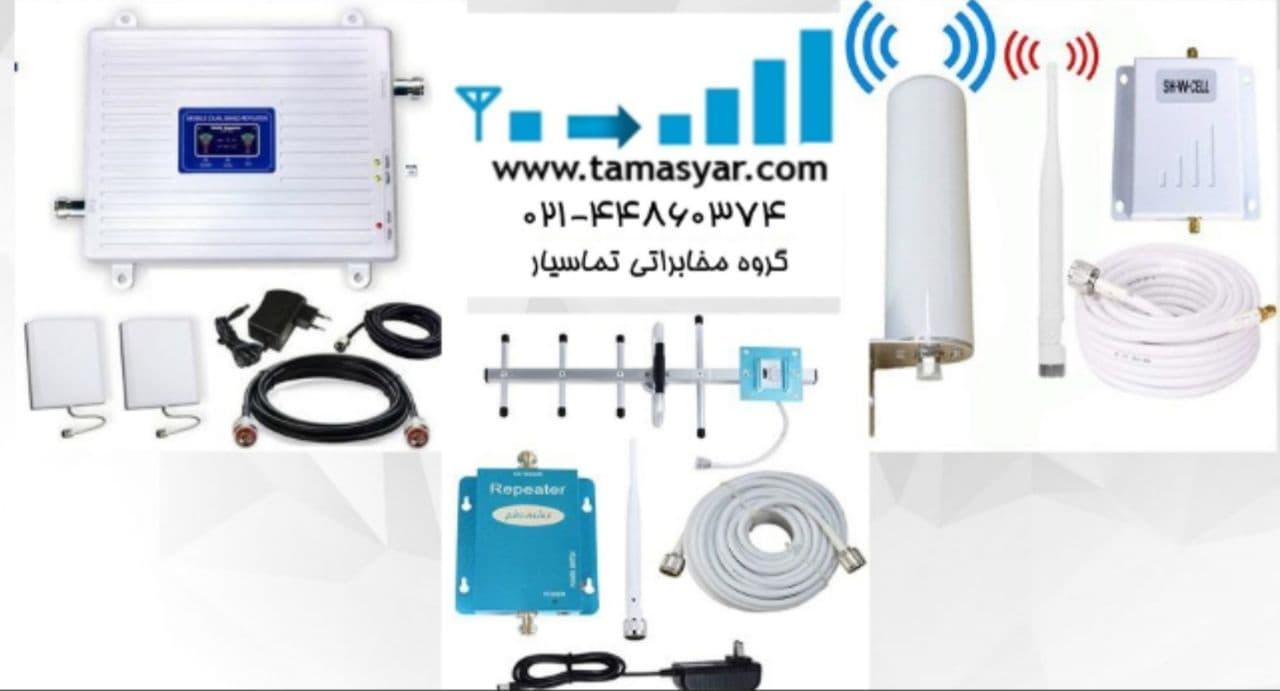 Mobile-antenna-booster-kit